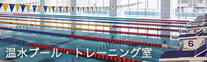 温水プール・トレーニング室
