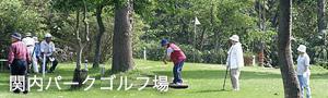 関内パークゴルフ場