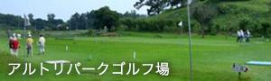アルトリパークゴルフ場